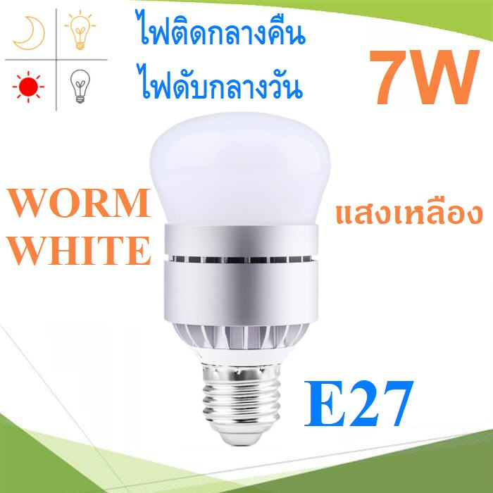 LED 7W ขั้ว E27 โฟโต้เซ็นเซอร์ เปิดปิดไฟอัตโนมัติ กลางคืนไฟติด กลางวันไฟดับ แสงสีเหลืองPure light control automatic induction bulb 7W LED aluminum heat dissipation during the day automatically turn off at night Report