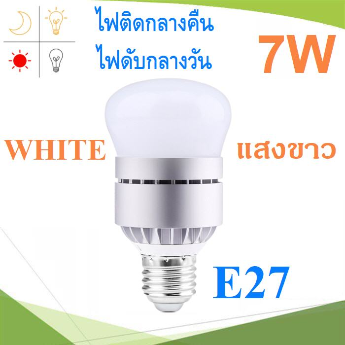 LED 7W ขั้ว E27 โฟโต้เซ็นเซอร์ เปิดปิดไฟอัตโนมัติ กลางคืนไฟติด กลางวันไฟดับ แสงสีขาว Pure light control automatic induction bulb 7W LED aluminum heat dissipation during the day automatically turn off at night Report