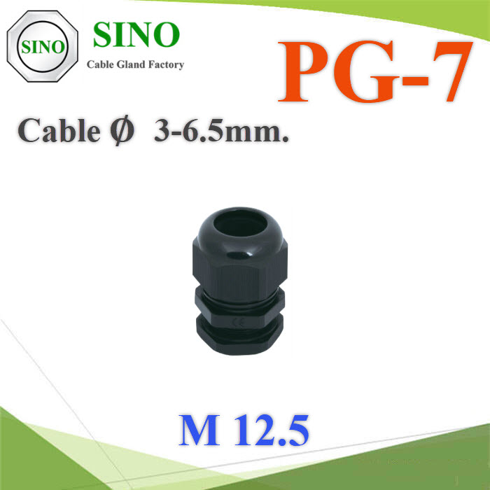 เคเบิ้ลแกลนด์ PG7 cable gland Range 3-6.5 mm. สีดำCable gland PG-7 Plastic Waterproof Black
