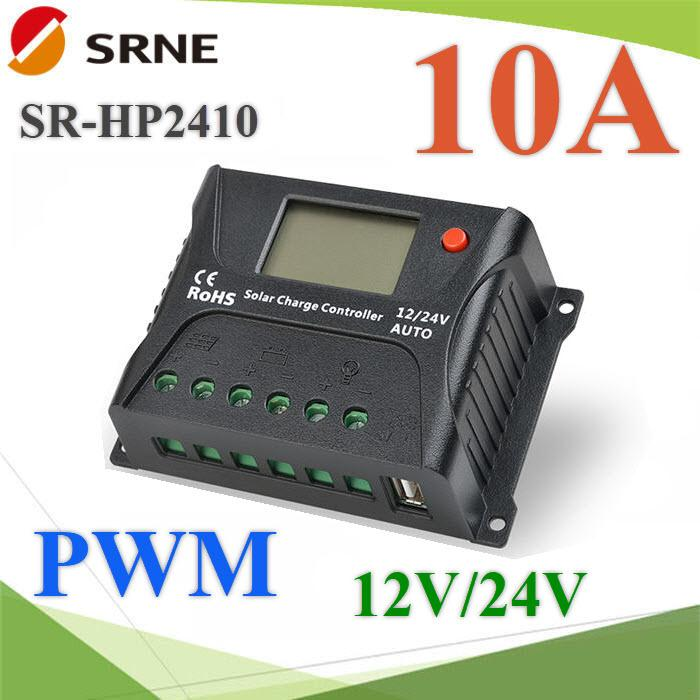 SR-HP2410 series Smart Solar Charger Controller PWM